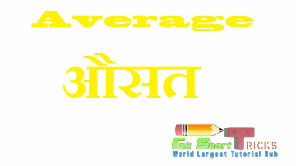 Average Maths – Aptitude Questions and Answers Solve | Bank & SSC